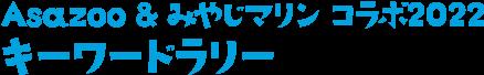Asazoo & みやじマリン コラボ2020 スタンプラリー