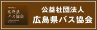広島県バス協会
