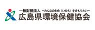 広島環境保健協会