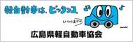 広島県軽自動車協会