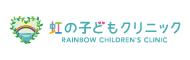 虹の子どもクリニック