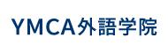 YMCA外語学院