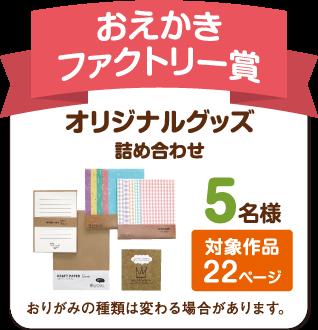 おえかきファクトリー賞