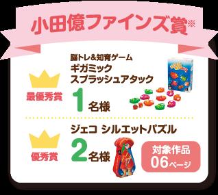 小田億ファインズ賞