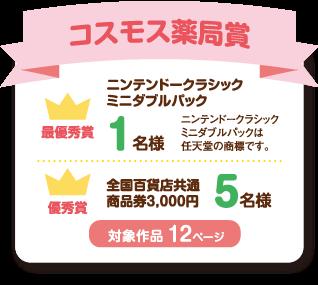 コスモス薬局賞