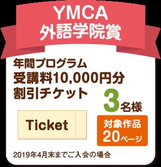 YMCA外語学院賞