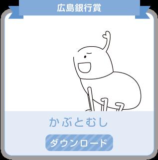 広島銀行賞 えんそく