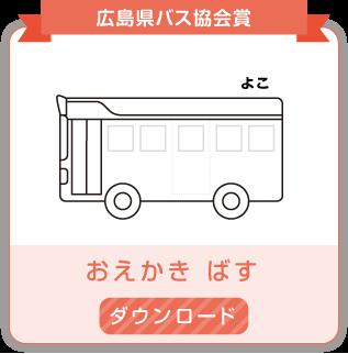 広島県バス協会賞 おえかきばす