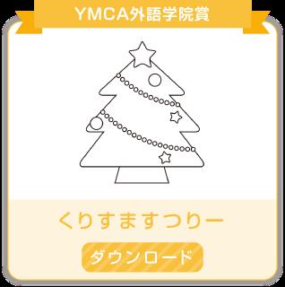 YMCA外語学院賞 くりすますつりー