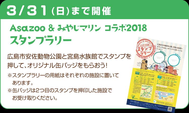 Asazoo & みやじマリン コラボ2018 スタンプラリー