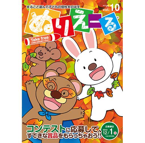 vol.10 表紙
