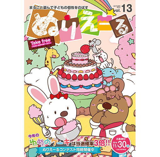 vol.13 表紙