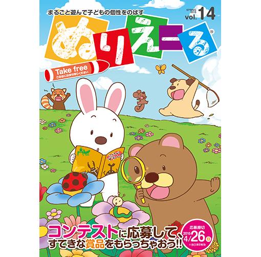 vol.14 表紙