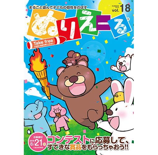 vol.18 表紙
