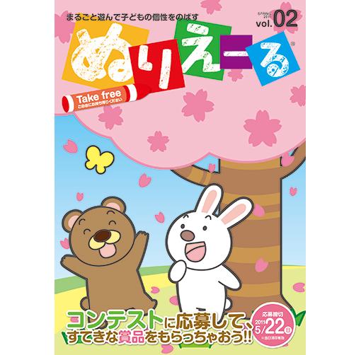 vol.2 表紙
