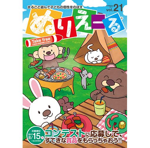 vol.21 表紙