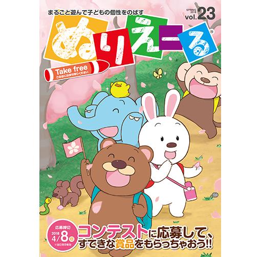 vol.23 表紙