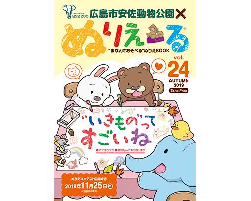vol.24 表紙