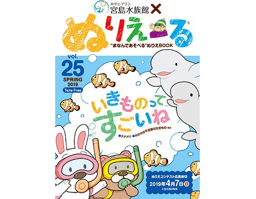 vol.25 表紙