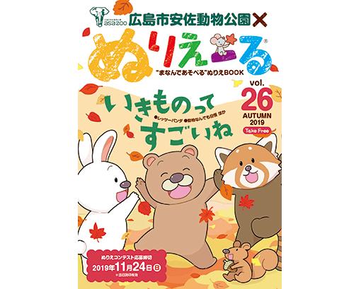 vol.26 表紙