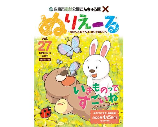 vol.27 表紙