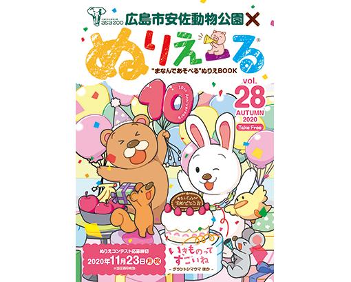 vol.28 表紙