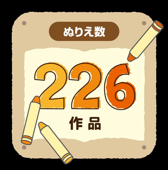 ぬりえ数 226作品